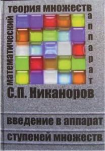 spn-apparat